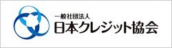 一般社団法人 日本クレジット協会