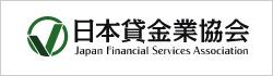 日本賃金業協会