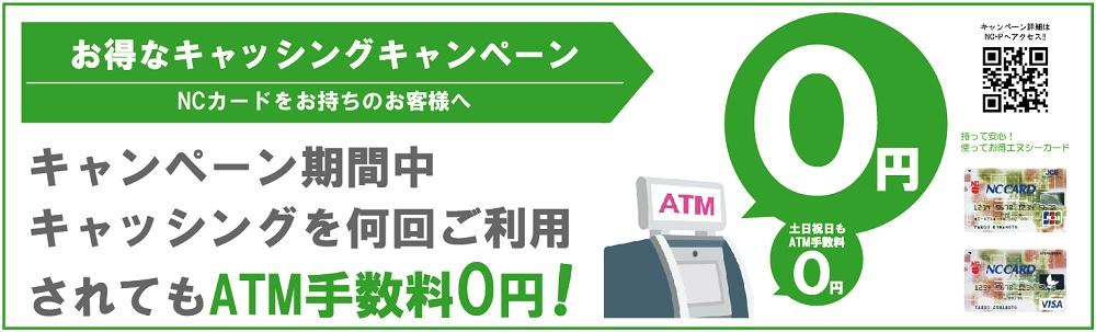 NCカードキャッシングATM手数料0円キャンペーン