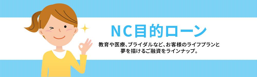 NC目的ローン