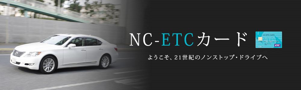 NC ETCカード