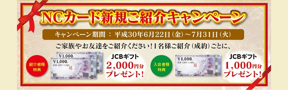 NCカードご紹介キャンペーン