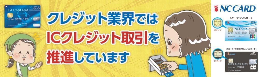 クレジット業界_ICクレジット取引推進