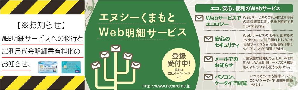 WEB明細サービススライド画像
